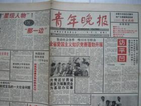 《青年晚报》复刊号,1995年1月4日,第001期,本报今日起正式复刊!访平凹。
