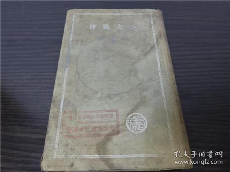 生之忏悔/巴金/商务印书馆/精装/民国/1936/