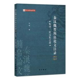 9787547512197 秦汉魏晋简帛论文目录:1955-2014:集刊、论文集之