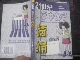 21世纪高中化学精编(上册)(高一用)