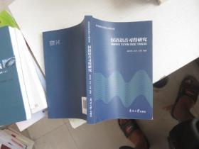 汉语语音习得研究