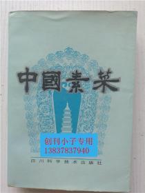 中国素菜(第一卷:川菜)