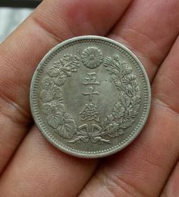 明治42年五十钱银币