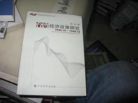 台湾经济政策研究:1945.10~1948.12