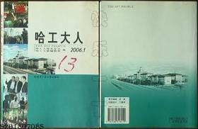 哈工大人2006.1*