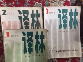 《译林》杂志1984年第1、2、3、4期4本全年齐合售