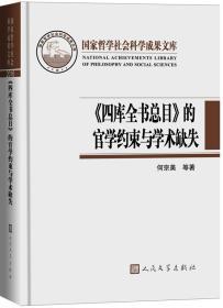9787020125517 《四库全书总目》的官学约束与学术缺失 何宗美,张