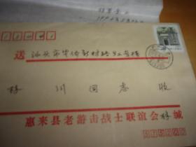 潮汕革命老战士,潮汕地区第一个全境解放的县份惠来县首任甲子军管会成主任林莱堂先生,信札1通1叶,带信封---著有《莱堂诗文集》保真.
