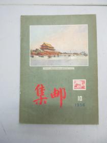 《集邮》1956年第10期 (总第22期)人民邮电出版社 16开16页