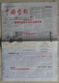 中国剪报2008年9月15日被迫删改的世界名著