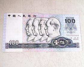 第四套人民币 100圆纸币一张(顺子号尾号444)