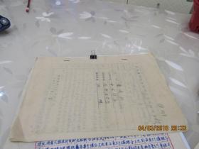工商届骨干分子整风学习登记表 手稿6页  914