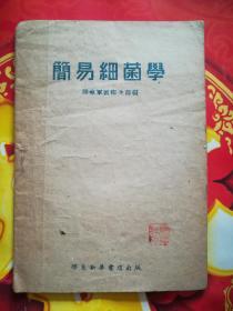 简易细菌学 1948年胶东军区17hx