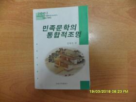 민속문학의통합적조명 民族文学的整体观照(朝鲜文版)