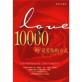 10000种说爱你的方式