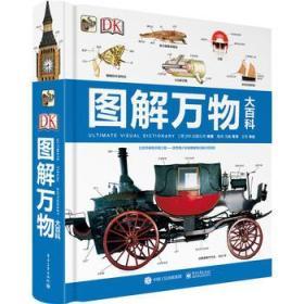 9787121299193 DK图解大百科 DK出版公司