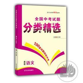 全国中考试题分类精选:课标版:语文