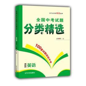 全国中考试题分类精选:课标版:英语