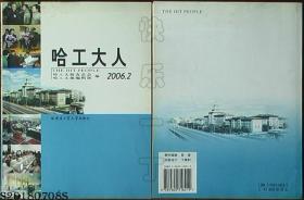 哈工大人2006.2*
