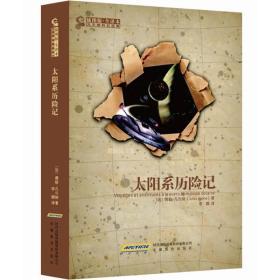 太阳系历险记-插图版.全译本:凡尔纳科幻经典