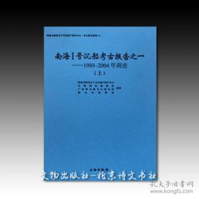 《南海I号沉船考古报告之一》1989-2004年调查(全二册9787501053278