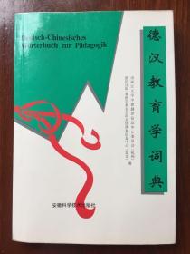 德汉教育学词典