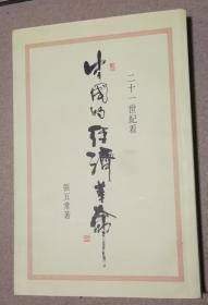 二十一世纪看中国的经济革命(花千树)