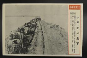 侵华史料《在泥泞的中原进军的日军》东京日日新闻社 写真特报 黑白老照片一张 1938年7月6日 花园口决堤 花园口事件后 黄河水泛滥 图为在泥泞中进军的日军 右侧有事件详细说明  印刷品 单面