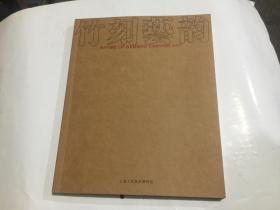 竹刻艺韵 (竹雕作品和研究论文 )