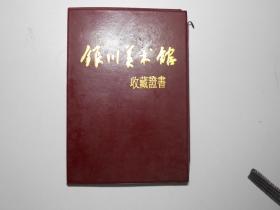 收藏证书:书法家董克让的行书获奖,被银川美术馆收藏(1997年)