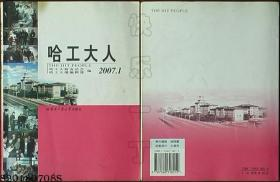 哈工大人2007.1*