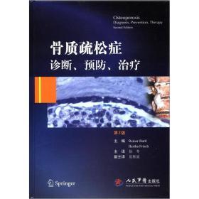 骨质疏松症诊断 预防 治疗