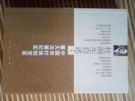 杜润生自述:中国农村体制改革重大决策纪实