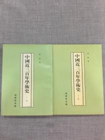 中国近三百年学术史上下册