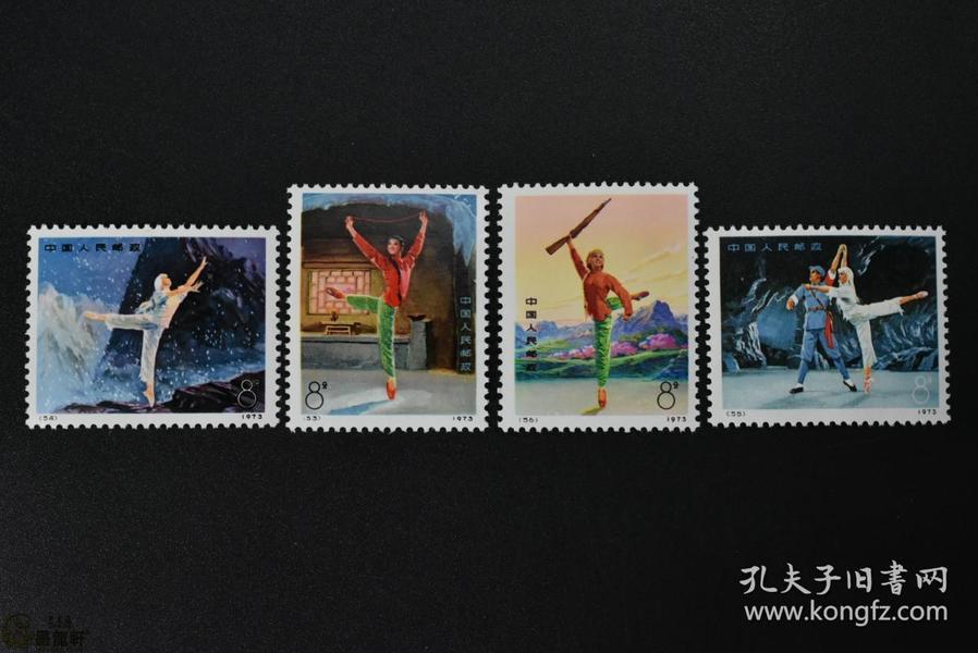 编53-56 革命现代舞剧 白毛女