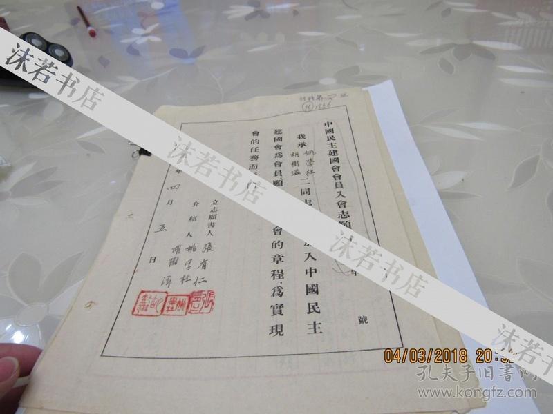 中国民主建国会会员入会志愿书 手稿6页 914