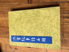 上海市文史研究馆馆员武重年藏书2492:《洪宪纪事诗三种》,有武和轩铃印 购书发票,毛主席亲自在中苏友好大厦接见过武和轩