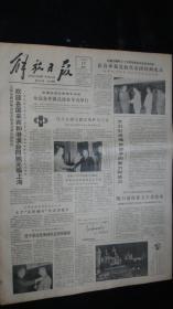 【报纸】解放日报 1983年9月17日【上海市政府和全运会组委会举行招待会 欢迎各国来宾和港澳台同胞光临】