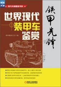 9787111405191铁甲先锋:世界现代装甲车鉴赏