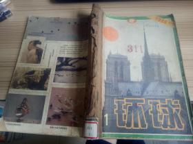 环球 1986年第1-6期  六期合订本