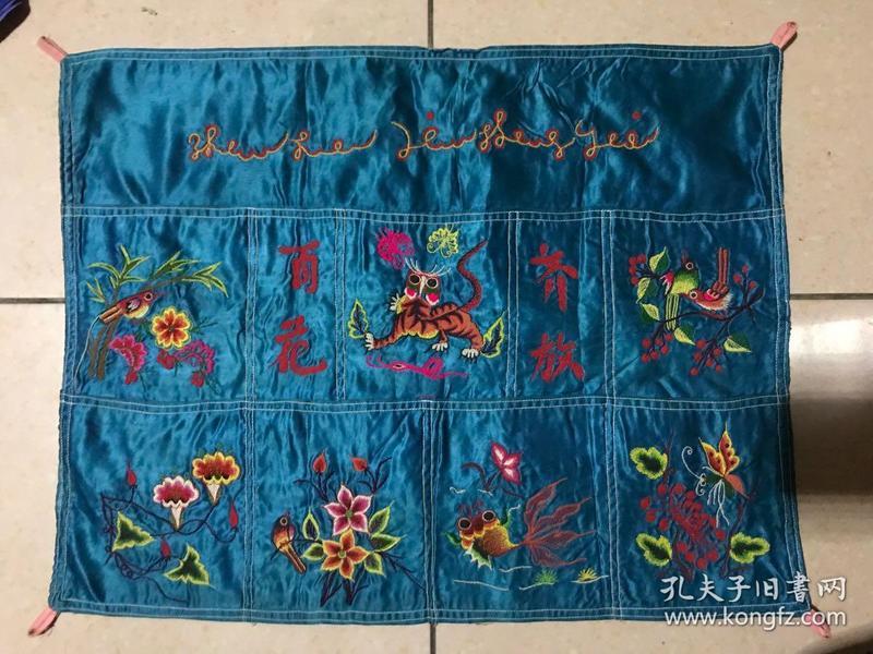 7.文革时期 手工刺绣 带小袋子(收纳储物袋)