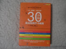 30分钟提高你的学习成绩(一盒五册)