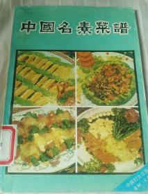 中国名素菜谱