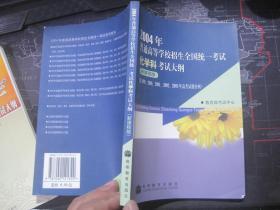 2004年普通高等学校招生全国统一考试 化学科 考试大纲(新课程版)【附1999、2000、2001、2002、2003年高考试题分析】