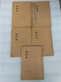 史记菁华录 全六卷 存二——六卷5册