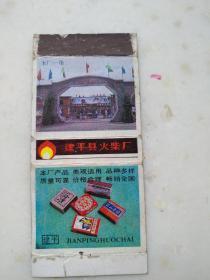 火花13、本厂一角, 建平县火柴厂,规格47*103MM,9品