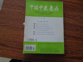 中国中医急症  1999年 3  5  1998 2 中国医学文摘 1999 5 1998 2 1986 3  1983 2  7本合订成一本