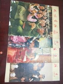 民族画报    1977年(4.5.6.7)四本合售