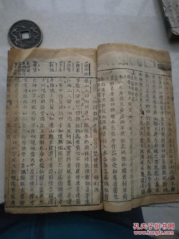 华藏,佛祖传灯卷十六。
