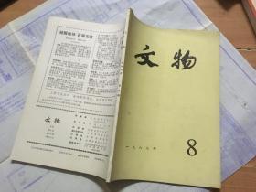 文物 1987 8